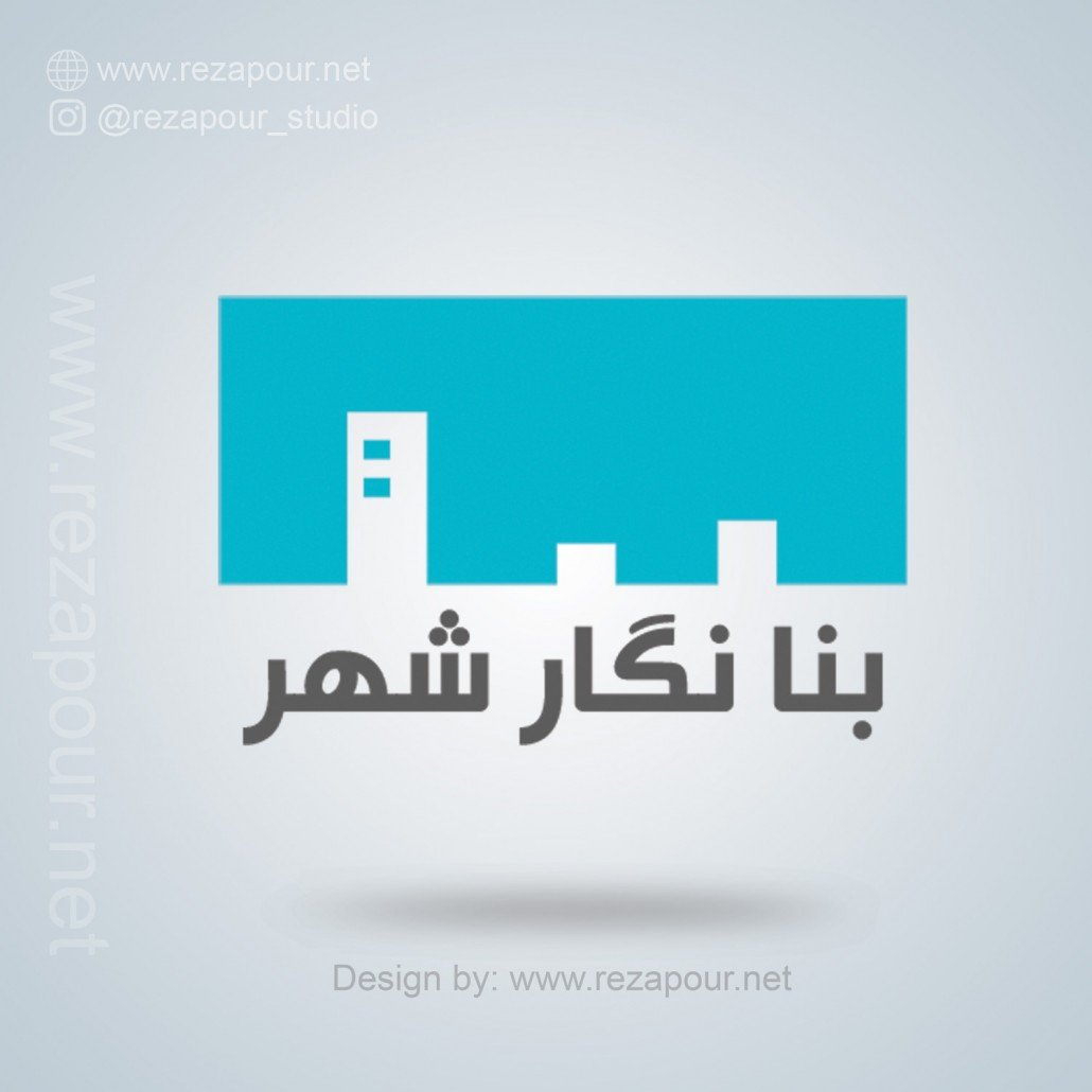 طراحی لوگو | طراحی آرم | طراحی نشانه | لوگو | اصفهان Logo Design ...طراحی لوگوی شرکت ساختمانی بنانگار شهر