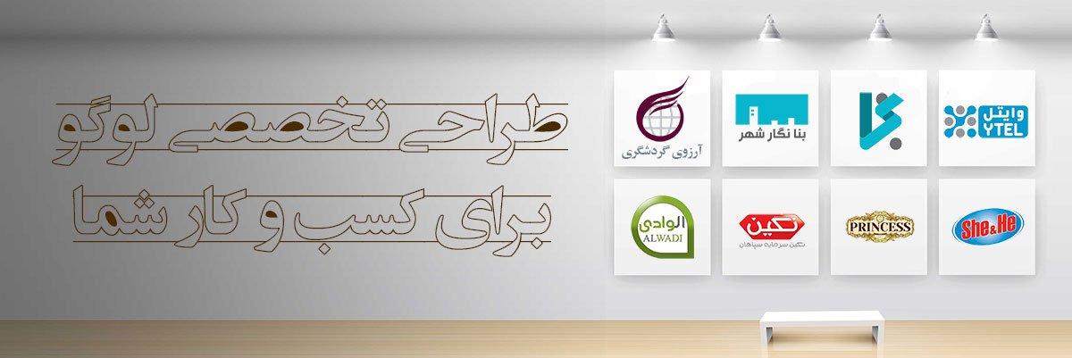 طراحی لوگو | طراحی آرم | طراحی نشانه | لوگو | اصفهان Logo Design ...طراحی لوگو ...
