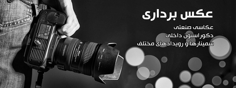 عکاسی صنعتی | عکاسی تبلیغاتی | عکاسی محصولات | عکاسی کارخانه ...عکاسی صنعتی | عکاسی تبلیغاتی | عکاسی محصولات | اصفهان
