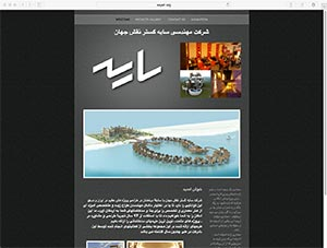 www.sayeh.org