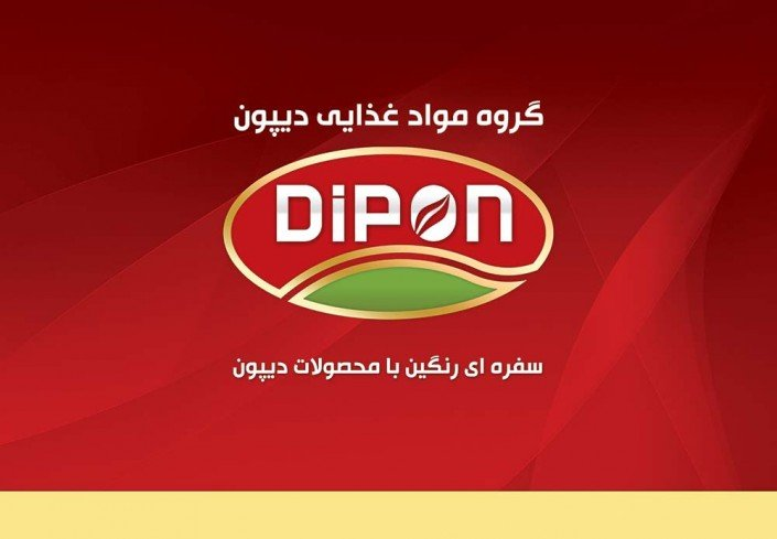 کاتالوگ نمایشگاهی محصولات غذایی دیپون
