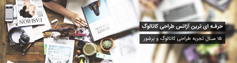 طراحی حرفه ای کاتالوگ در اصفهان