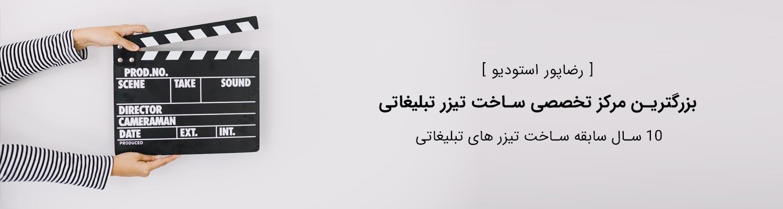 مرکز تخخصی ساخت تیزر تبلیغاتی در اصفهان