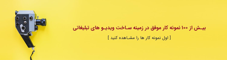 ساخت تیزر تبلیغاتی در اصفهان
