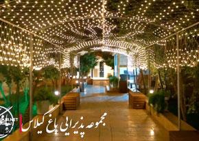ساخت تیزر تبلیغاتی باغ رستوران در اصفهان