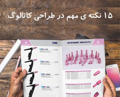 catalog-design2019